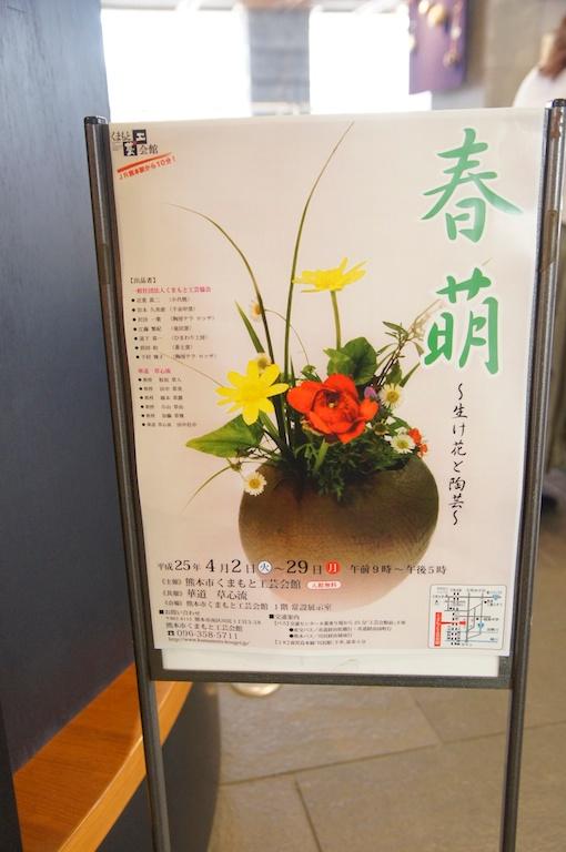 田中草美社中展のポスター